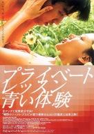 Cheongchun - Japanese poster (xs thumbnail)