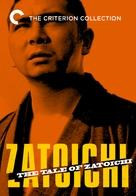 Zatôichi monogatari - DVD cover (xs thumbnail)