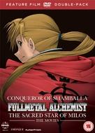 Fullmetal Alchemist: Milos no Sei-Naru Hoshi - British DVD cover (xs thumbnail)