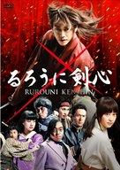Rurôni Kenshin: Meiji kenkaku roman tan - Japanese DVD cover (xs thumbnail)
