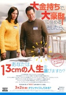 Downsizing - Japanese Movie Poster (xs thumbnail)