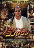 The Rundown - Japanese Movie Poster (xs thumbnail)