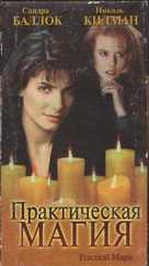 Practical Magic - Russian Movie Cover (xs thumbnail)