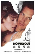No Way Out - Chinese Movie Poster (xs thumbnail)