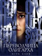 Traductrice, La - Russian Movie Cover (xs thumbnail)