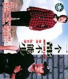 Yi ge dou bu neng shao - Chinese poster (xs thumbnail)