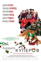 Love the Coopers - Russian Movie Poster (xs thumbnail)