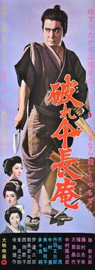 Zatôichi kenka-tabi - Japanese Movie Poster (xs thumbnail)