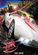 Speed Racer - Israeli Movie Poster (xs thumbnail)