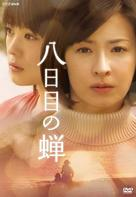 Youkame no semi - Japanese DVD cover (xs thumbnail)