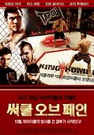 Circle of Pain - South Korean Movie Poster (xs thumbnail)