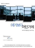 Yeogiboda eodingae - South Korean DVD cover (xs thumbnail)