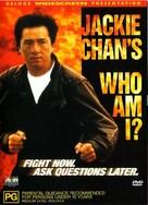 Wo shi shei - Australian DVD cover (xs thumbnail)