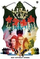 Wu yi bian fu - Hong Kong Movie Poster (xs thumbnail)