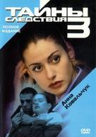 """Tayny sledstviya"" - Russian Movie Cover (xs thumbnail)"
