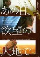 The Burning Plain - Japanese Movie Poster (xs thumbnail)