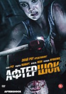 Aftershock - Russian DVD movie cover (xs thumbnail)