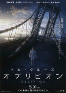 Oblivion - Japanese Movie Poster (xs thumbnail)
