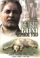 Belyy Bim - Chyornoe ukho - Russian Movie Cover (xs thumbnail)