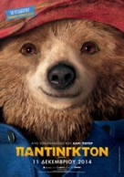 Paddington - Greek Movie Poster (xs thumbnail)