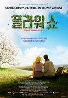 Dare to Be Wild - South Korean Movie Poster (xs thumbnail)