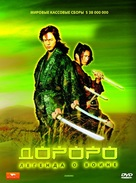 Dororo - Russian Movie Cover (xs thumbnail)