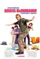 Drillbit Taylor - Russian Movie Poster (xs thumbnail)
