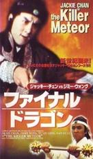 The Killer Meteors - Japanese VHS cover (xs thumbnail)