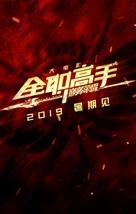 Quan zhi gao shou zhi dian feng rong yao - Hong Kong Movie Poster (xs thumbnail)