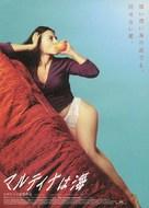 Son de mar - Japanese Movie Poster (xs thumbnail)