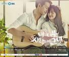 """""""Naegen Neomoo Salangseuleoun Geunyeo"""" - South Korean Movie Poster (xs thumbnail)"""