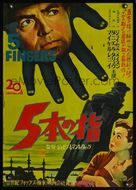 5 Fingers - Japanese Movie Poster (xs thumbnail)