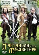 D'Artagnan et les trois mousquetaires - Russian DVD cover (xs thumbnail)