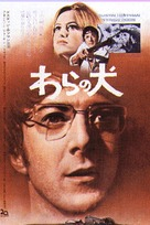 Straw Dogs - Japanese Movie Poster (xs thumbnail)