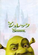 Shrek - Japanese Movie Cover (xs thumbnail)