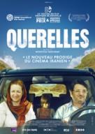 Soog - French Movie Poster (xs thumbnail)