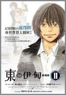 Higashi no Eden Gekijôban II: Paradise Lost - Taiwanese Movie Poster (xs thumbnail)