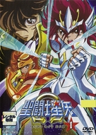 """Seinto Seiya: Omega"" - Japanese DVD cover (xs thumbnail)"