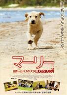 Marley & Me - Japanese Movie Poster (xs thumbnail)