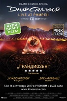 David Gilmour Live at Pompeii - Bulgarian Movie Poster (xs thumbnail)