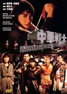 Magnificent Warriors - Hong Kong Movie Cover (xs thumbnail)