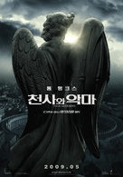 Angels & Demons - South Korean Movie Poster (xs thumbnail)