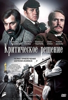 The Seven-Per-Cent Solution - Russian DVD cover (xs thumbnail)