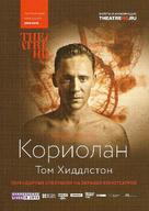 National Theatre Live: Coriolanus - Russian Movie Poster (xs thumbnail)