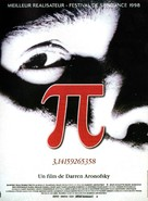Pi - French Movie Poster (xs thumbnail)