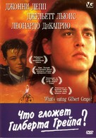 What's Eating Gilbert Grape - Russian DVD cover (xs thumbnail)