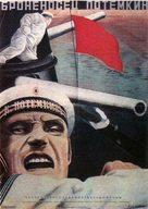 Bronenosets Potyomkin - Russian Movie Poster (xs thumbnail)