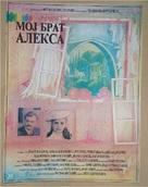 Moj brat Aleksa - Yugoslav Movie Poster (xs thumbnail)