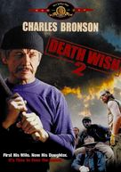 Death Wish II - DVD movie cover (xs thumbnail)