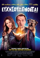 Absolutely Anything - Greek Movie Poster (xs thumbnail)
